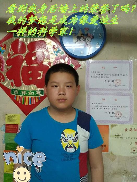 C:\Users\CDG-185\Desktop\王彬儿子,志远,11岁_.jpg